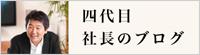 四代目社長ブログ
