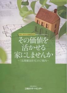 iju-sumikaeshien_1304