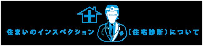 住まいのインスペクション(住宅診断)について