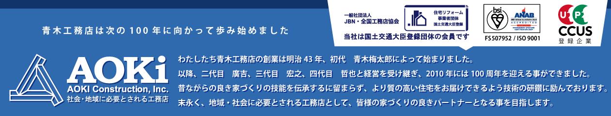 四代続く老舗工務店 株式会社青木工務店