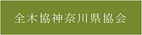 全木協神奈川県協会